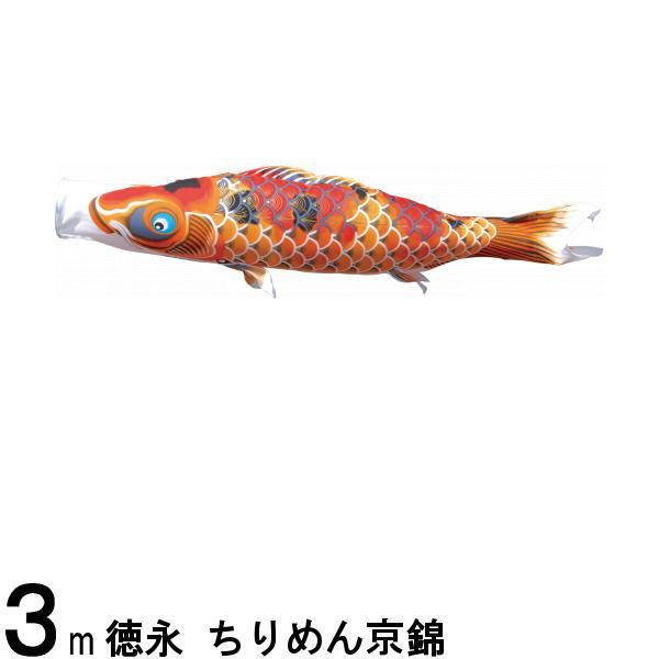 鯉のぼり 徳永鯉 こいのぼり単品 ちりめん京錦 撥水加工 赤鯉 3m 139594070