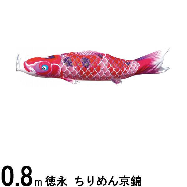 鯉のぼり 徳永鯉 こいのぼり単品 ちりめん京錦 撥水加工 ピンク鯉 0.8m 139594100