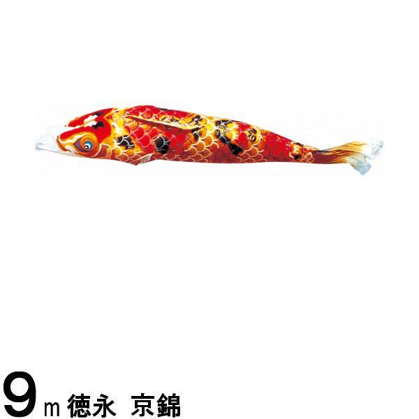 鯉のぼり 徳永鯉 こいのぼり単品 京錦 赤鯉 9m 139594150