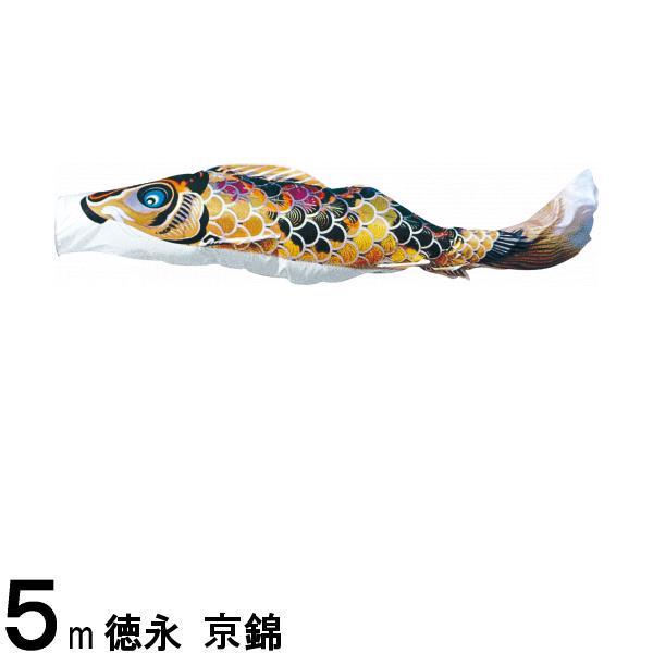 鯉のぼり 徳永鯉 こいのぼり単品 京錦 黒鯉 5m 139594163