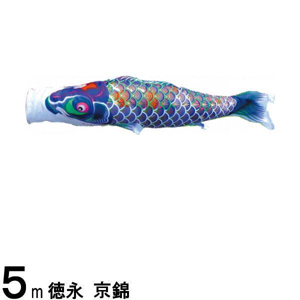 鯉のぼり 徳永鯉 こいのぼり単品 京錦 紫鯉 5m 139594167