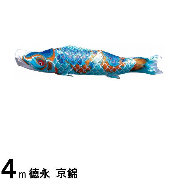鯉のぼり 徳永鯉 こいのぼり単品 京錦 青鯉 4m 139594170