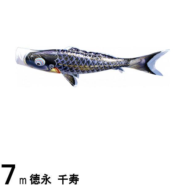 鯉のぼり 徳永鯉 こいのぼり単品 千寿 撥水加工 黒鯉 7m 139594201