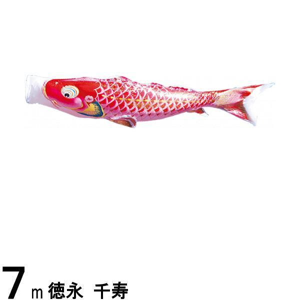 鯉のぼり 徳永鯉 こいのぼり単品 千寿 撥水加工 赤鯉 7m 139594202