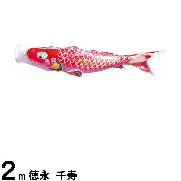 鯉のぼり 徳永鯉 こいのぼり単品 千寿 撥水加工 赤鯉 2m 139594221
