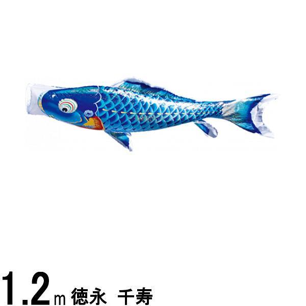鯉のぼり 徳永鯉 こいのぼり単品 千寿 撥水加工 青鯉 1.2m 139594232