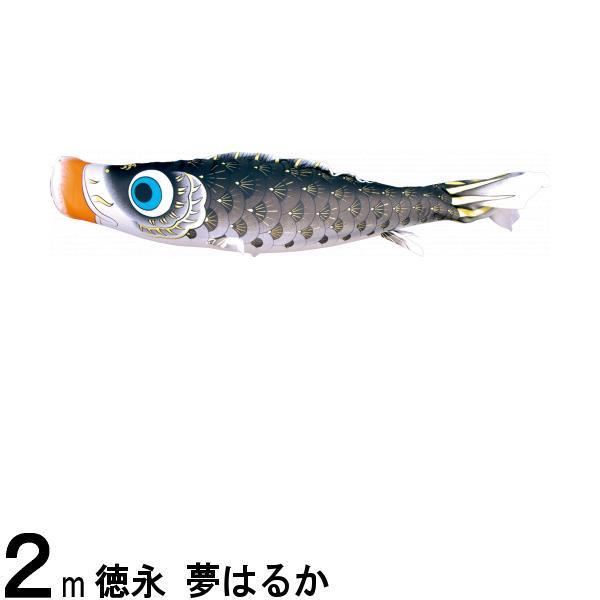 鯉のぼり 徳永鯉 こいのぼり単品 夢はるか 撥水加工 黒鯉 2m 139594299