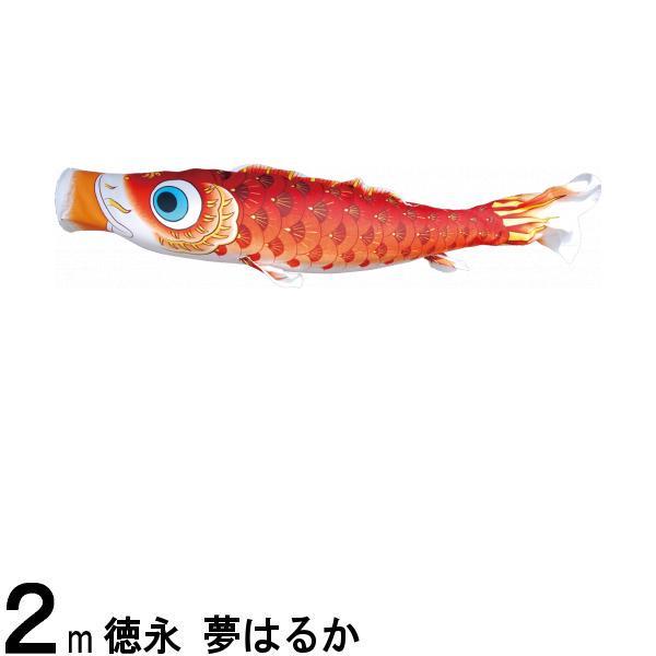 鯉のぼり 徳永鯉 こいのぼり単品 夢はるか 撥水加工 赤鯉 2m 139594300