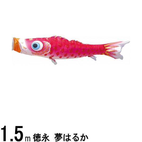 鯉のぼり 徳永鯉 こいのぼり単品 夢はるか 撥水加工 ピンク鯉 1.5m 139594310