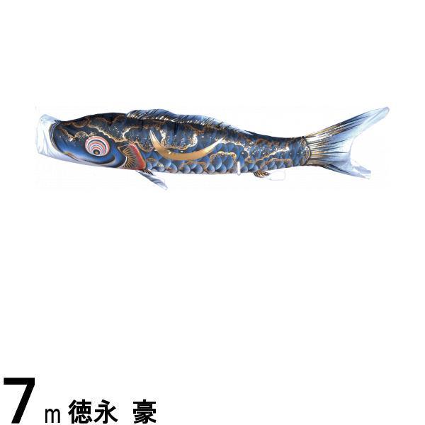 鯉のぼり 徳永鯉 こいのぼり単品 豪 撥水加工 黒鯉 7m 139594327