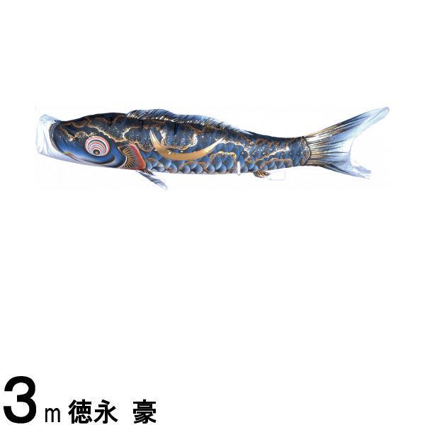 鯉のぼり 徳永鯉 こいのぼり単品 豪 撥水加工 黒鯉 3m 139594341