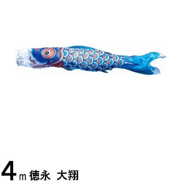 鯉のぼり 徳永鯉 こいのぼり単品 大翔 青鯉 4m 139594385