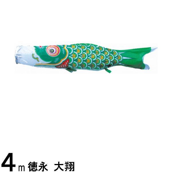 鯉のぼり 徳永鯉 こいのぼり単品 大翔 緑鯉 4m 139594386