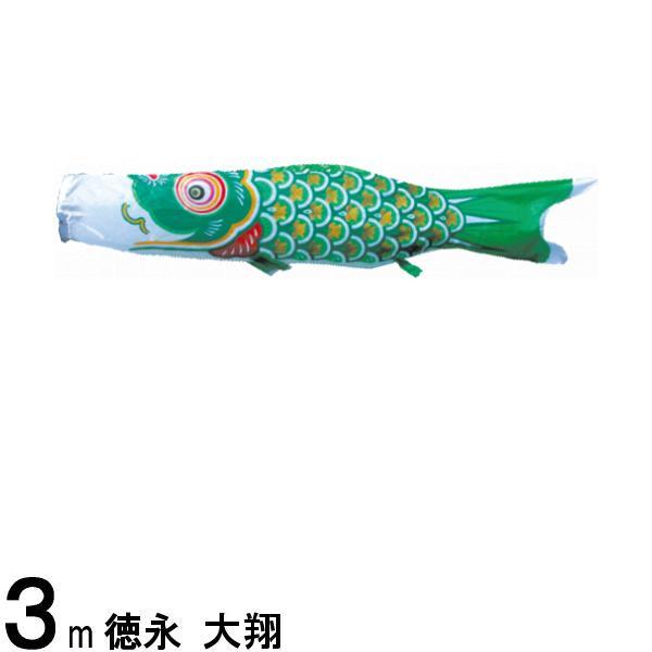 鯉のぼり 徳永鯉 こいのぼり単品 大翔 緑鯉 3m 139594391
