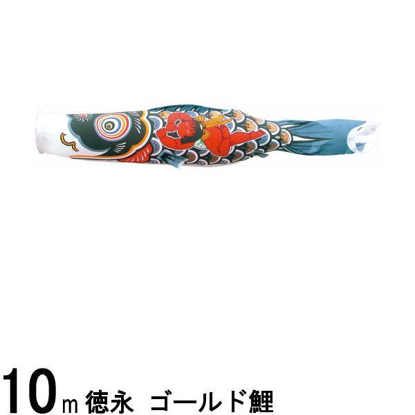 鯉のぼり 徳永鯉 こいのぼり単品 ゴールド鯉 金太郎付き黒鯉 10m 139594408