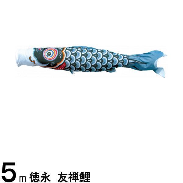 鯉のぼり 徳永鯉 こいのぼり単品 友禅鯉 黒鯉 5m 139594479