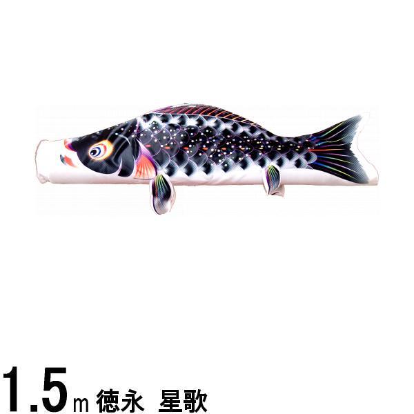 鯉のぼり 徳永鯉 こいのぼり単品 星歌 撥水加工 黒鯉 1.5m 139594521