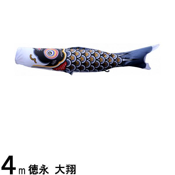 鯉のぼり単品 徳永鯉 大翔 黒鯉 4m 139594533