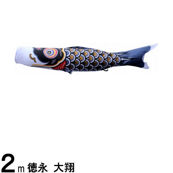 鯉のぼり単品 徳永鯉 大翔 黒鯉 2m 139594535
