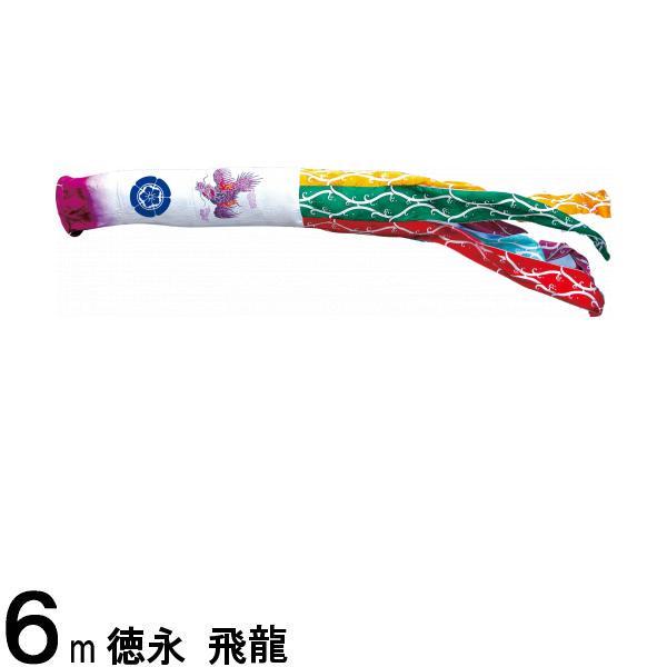 鯉のぼり 徳永鯉 吹流し単品 撥水加工 飛龍 ポリエステル ジャガード織 6m 139594703