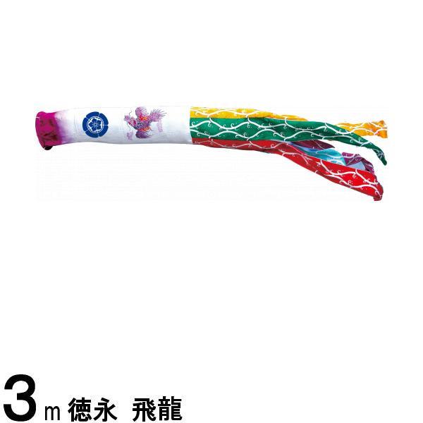 鯉のぼり 徳永鯉 吹流し単品 撥水加工 飛龍 ポリエステル ジャガード織 3m 139594706