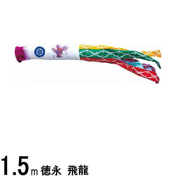 鯉のぼり 徳永鯉 吹流し単品 撥水加工 飛龍 ポリエステル ジャガード織 1.5m 139594708