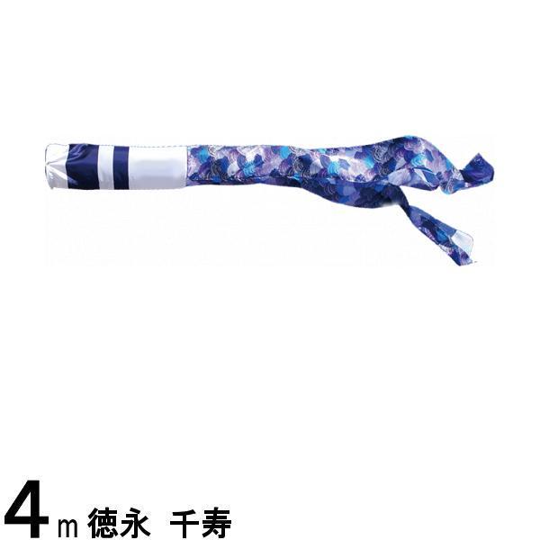 鯉のぼり 徳永鯉 吹流し単品 撥水加工 千寿 ポリエステル サテン 4m 139594743