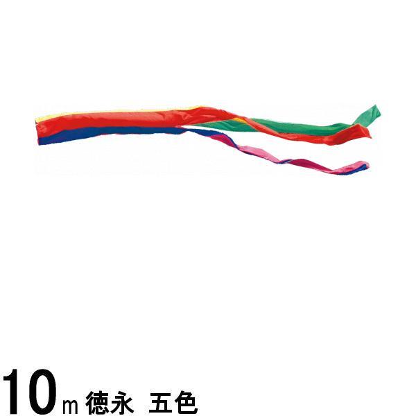 鯉のぼり 徳永鯉 吹流し単品 五色 ナイロン タフタ 10m 139594793