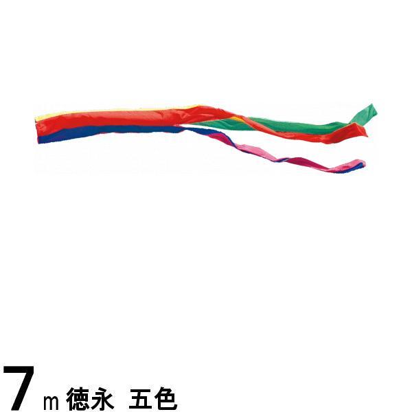 鯉のぼり 徳永鯉 吹流し単品 五色 ナイロン タフタ 7m 139594796