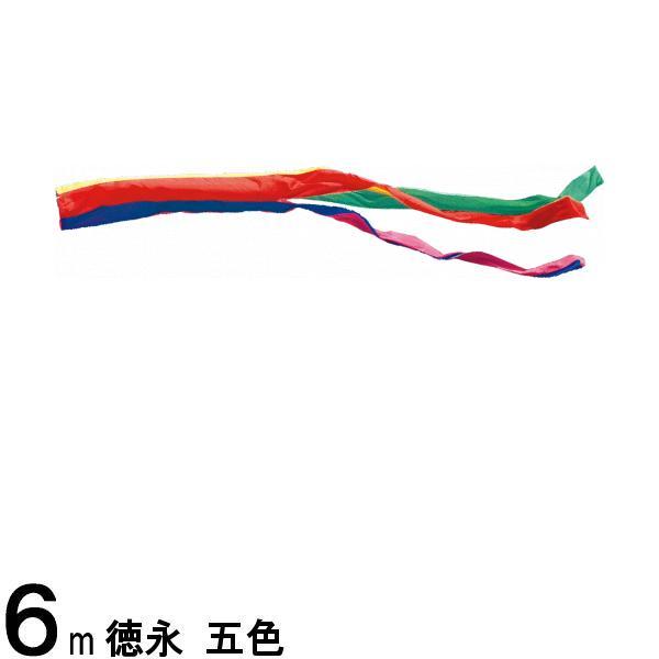 鯉のぼり 徳永鯉 吹流し単品 五色 ナイロン タフタ 6m 139594797