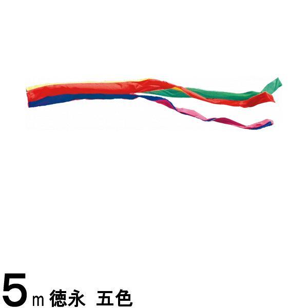 鯉のぼり 徳永鯉 吹流し単品 五色 ナイロン タフタ 5m 139594798