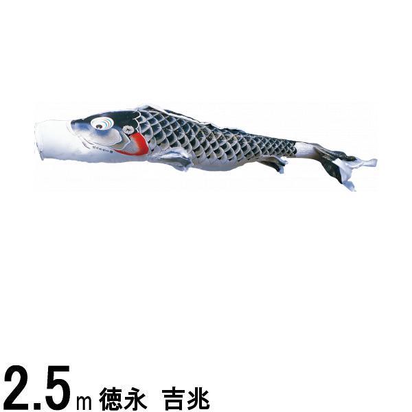 鯉のぼり 徳永鯉 こいのぼり単品 吉兆 撥水加工 黒鯉 2.5m 139594809