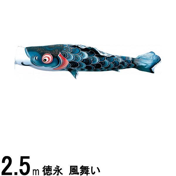 鯉のぼり 徳永鯉 こいのぼり単品 風舞い 撥水加工 黒鯉 2.5m 139594811