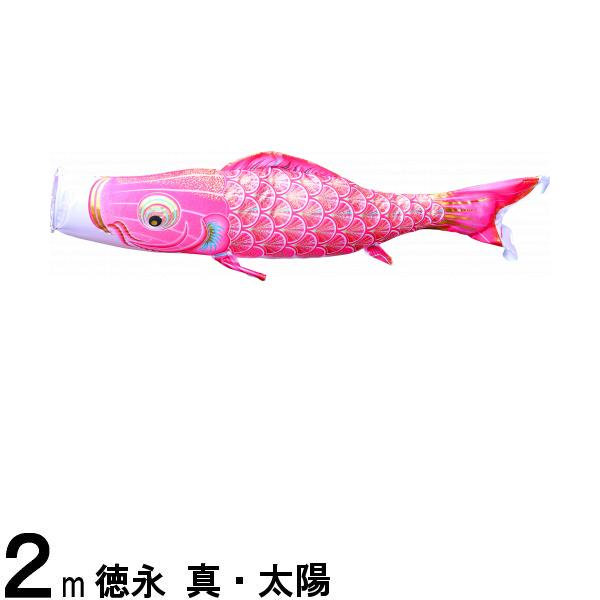 鯉のぼり 徳永鯉 こいのぼり単品 真・太陽 ピンク鯉 2m 139594836