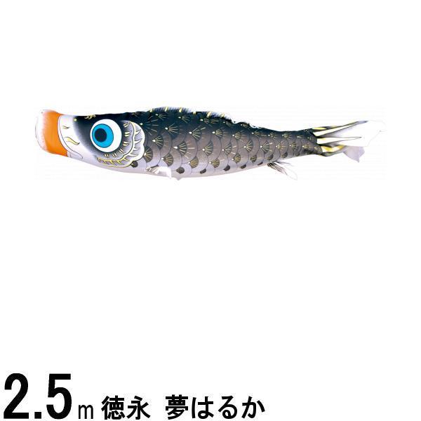 鯉のぼり 徳永鯉 こいのぼり単品 夢はるか 撥水加工 黒鯉 2.5m 139594859