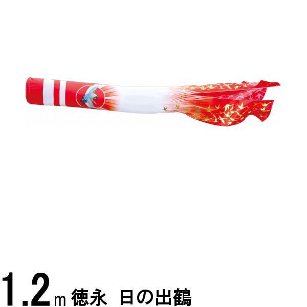 鯉のぼり 徳永鯉 吹流し単品 日之出鶴 ポリエステル 1.2m 139594878