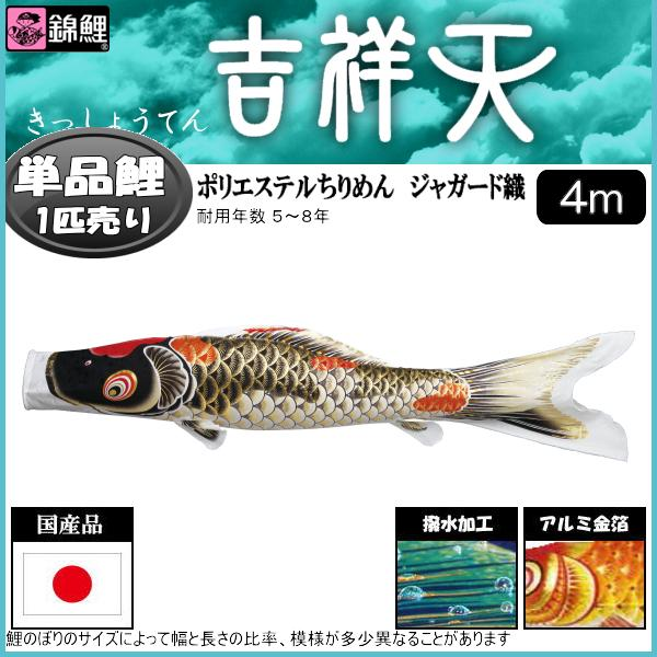 鯉のぼり 渡辺鯉 こいのぼり単品 吉祥天 撥水加工 黒鯉 4m 139617001