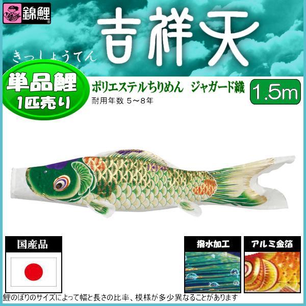 鯉のぼり 渡辺鯉 こいのぼり単品 吉祥天 撥水加工 緑鯉 1.5m 139617010