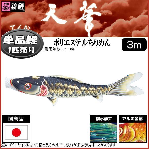 鯉のぼり 渡辺鯉 こいのぼり単品 天華 撥水加工 黒鯉 3m 139617038
