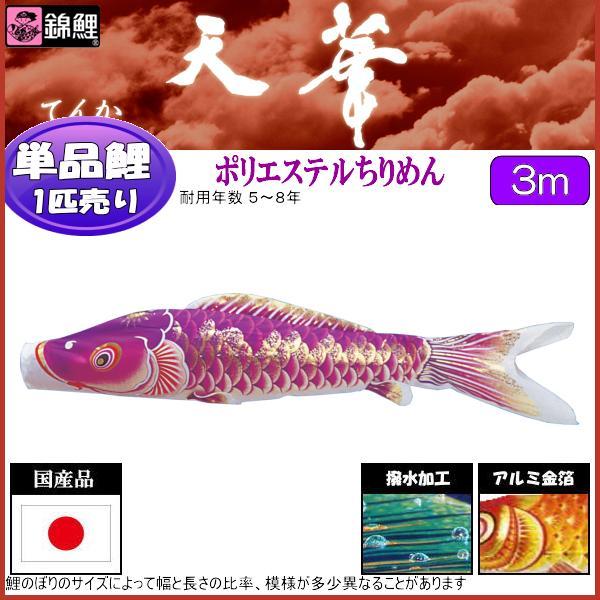 鯉のぼり 渡辺鯉 こいのぼり単品 天華 撥水加工 紫鯉 3m 139617042