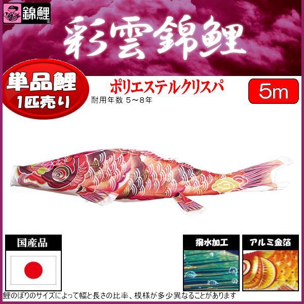 鯉のぼり 渡辺鯉 こいのぼり単品 彩雲錦鯉 撥水加工 赤鯉 5m 139617104
