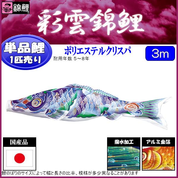 鯉のぼり 渡辺鯉 こいのぼり単品 彩雲錦鯉 撥水加工 青鯉 3m 139617110