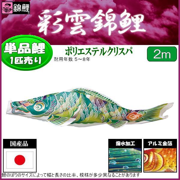 鯉のぼり 渡辺鯉 こいのぼり単品 彩雲錦鯉 撥水加工 緑鯉 2m 139617115