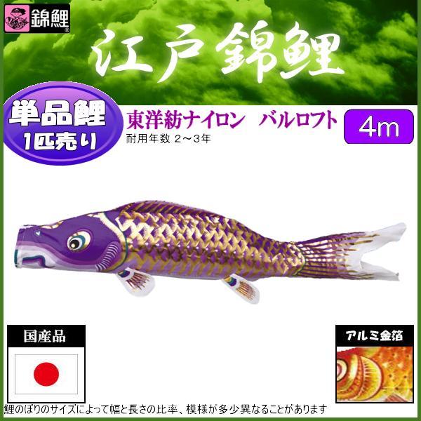 鯉のぼり 渡辺鯉 こいのぼり単品 江戸錦鯉 紫鯉 4m 139617147