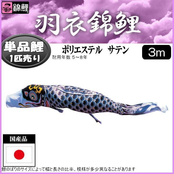 鯉のぼり 渡辺鯉 こいのぼり単品 羽衣錦鯉 黒鯉 3m 139617197