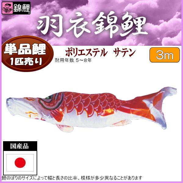 鯉のぼり 渡辺鯉 こいのぼり単品 羽衣錦鯉 橙鯉 3m 139617201