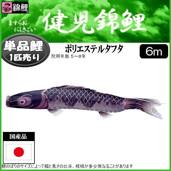 鯉のぼり 渡辺鯉 こいのぼり単品 健児錦鯉 黒鯉 6m 139617221