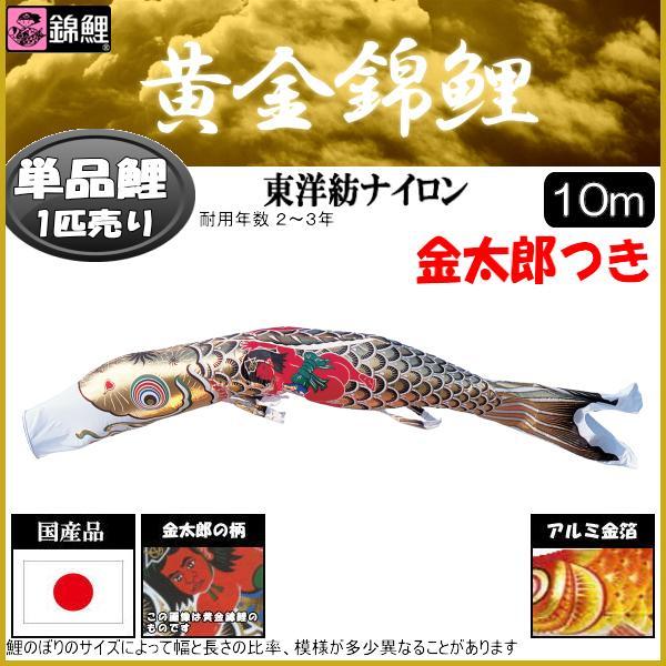 鯉のぼり 渡辺鯉 こいのぼり単品 黄金錦鯉 金太郎付き黒鯉 10m 139617246