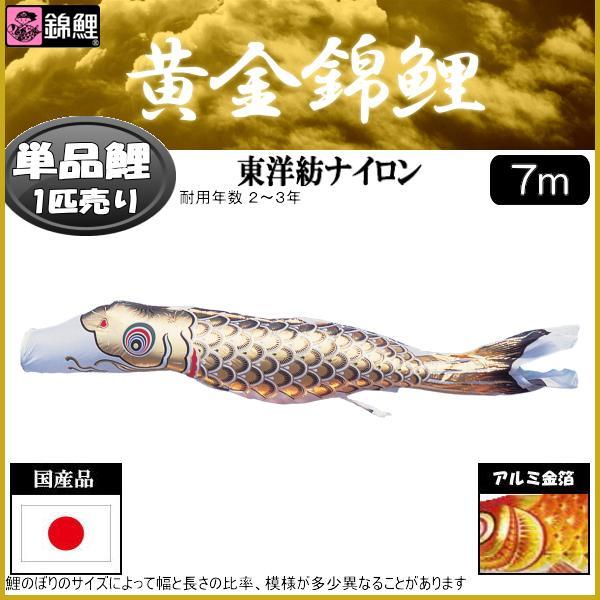 鯉のぼり 渡辺鯉 こいのぼり単品 黄金錦鯉 黒鯉 7m 139617252