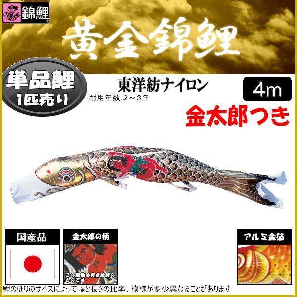 鯉のぼり 渡辺鯉 こいのぼり単品 黄金錦鯉 金太郎付き黒鯉 4m 139617263
